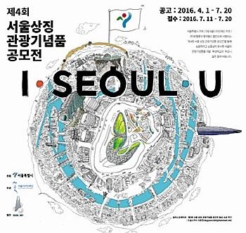 제4회 서울상징 관광기념품 공모전에 대한 이미지 검색결과
